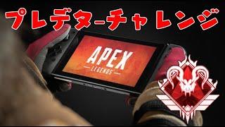 【Switch版APEX】 プレデター昇格戦!? 爪ダブ取りに行く!【スイッチ版エーペックス】