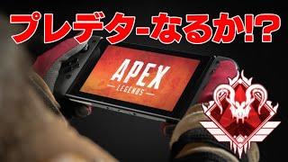 【Switch版APEX】初のプレデターなるか!?猛者視聴者とランクマに往く【スイッチ版エーペックス】