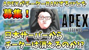 「日本からチーターが消える!?」APEXを運営してる会社がチーターを撲滅するために日本人を求めてるぞ!【翔丸】