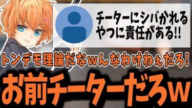 【APEX】チーターに粘着されるほうが悪いというトンデモ理論に呆れる渋谷ハル【渋谷ハル/切り抜き】