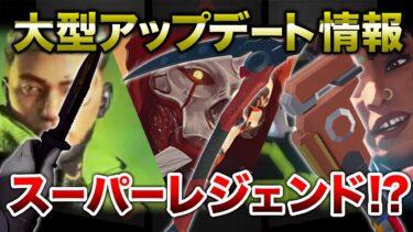 【APEX LEGENDS】6月に大型アップデート!新スーパーレジェンド!?【エーペックスレジェンズ】
