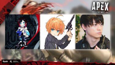 【Apex Legends】渋谷ハルさん、うるかさんとランク!【アーカイブはメンバー限定】