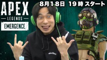 【APEX】インパルス板倉のAPEXチャレンジ