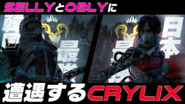 【APEX】日本最強VS韓国最強!!プレデター帯でSellyとoblyに遭遇するCrylix!!  #apex #ApexLegends #Selly #obly