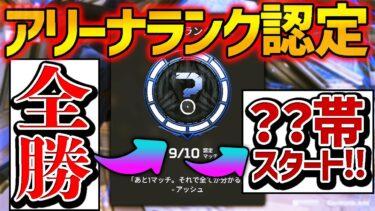 【Apex】10連勝の結果!実装直後のアリーナランクは◯◯帯スタート!【PS4 PC switch】【APEX LEGENDS】