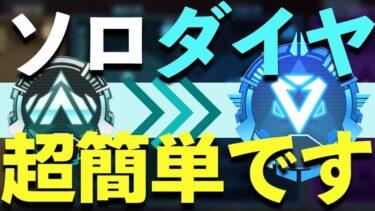 【Apex解説】ソロでダイヤに行くための超簡単な方法や立ち回りをマスターがわかりやすく解説!【プラチナ沼/Apex Legends/エーペックスレジェンズ 】