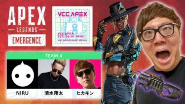 【VCC APEX】ヒカキン、NIRU、清水翔太で大会参戦!【エーペックス】【ApexLegends】