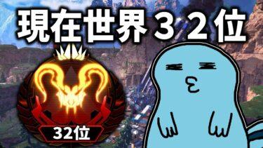 【Apex】 ランク!世界 32位~ でっぷうるっうるっうるっとさん